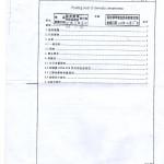 牛樟芝子實體國家標準01