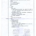 牛樟芝子實體國家標準03