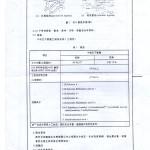 牛樟芝子實體國家標準04
